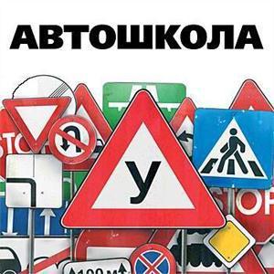 Автошколы Фурманова