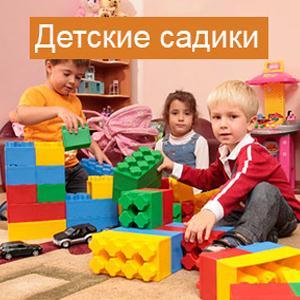 Детские сады Фурманова