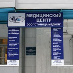 Медицинские центры Фурманова