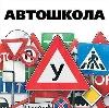 Автошколы в Фурманове