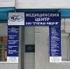 Медицинские центры в Фурманове