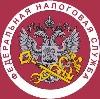 Налоговые инспекции, службы в Фурманове