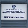 Отделения полиции в Фурманове