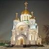 Религиозные учреждения в Фурманове