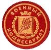 Военкоматы, комиссариаты в Фурманове
