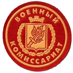 Военкоматы, комиссариаты Фурманова