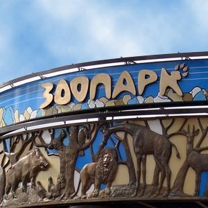 Зоопарки Фурманова